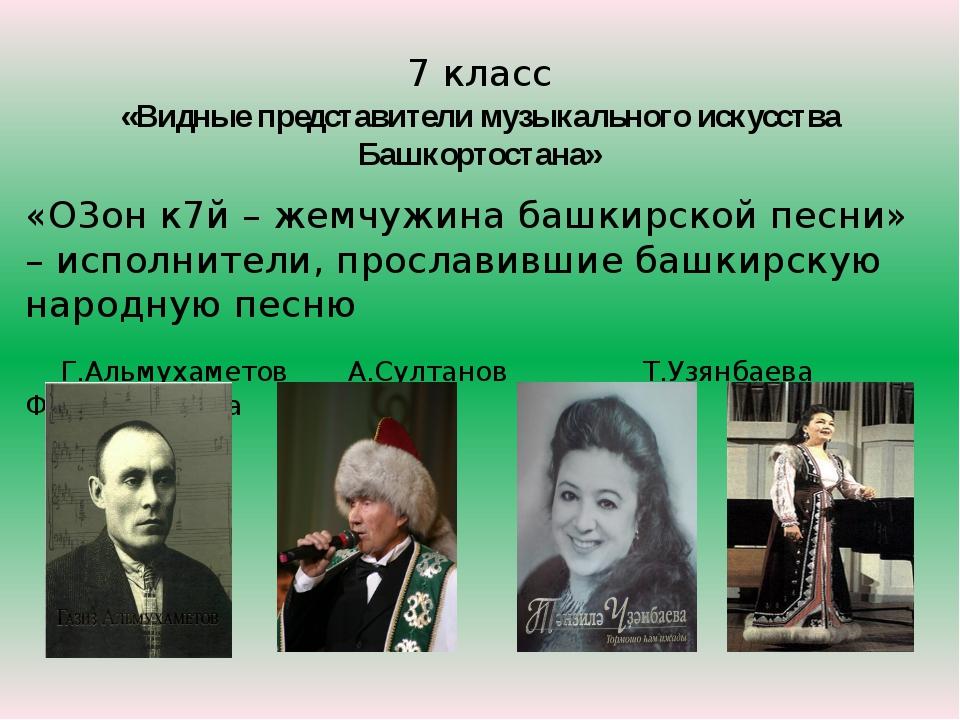 7 класс «Видные представители музыкального искусства Башкортостана» «О3он к7й...