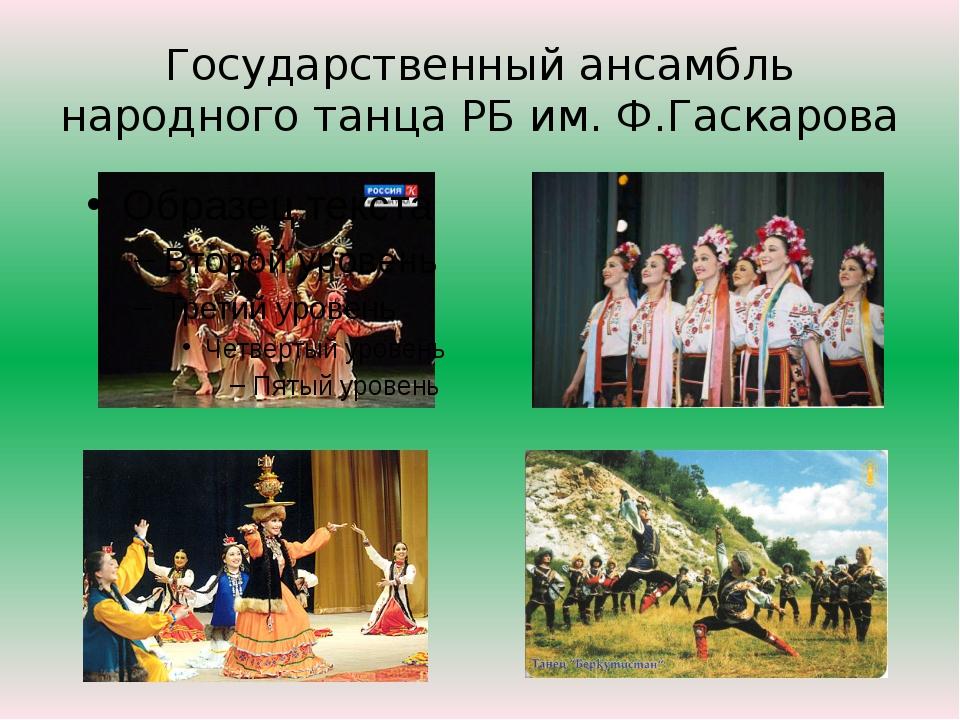 Государственный ансамбль народного танца РБ им. Ф.Гаскарова