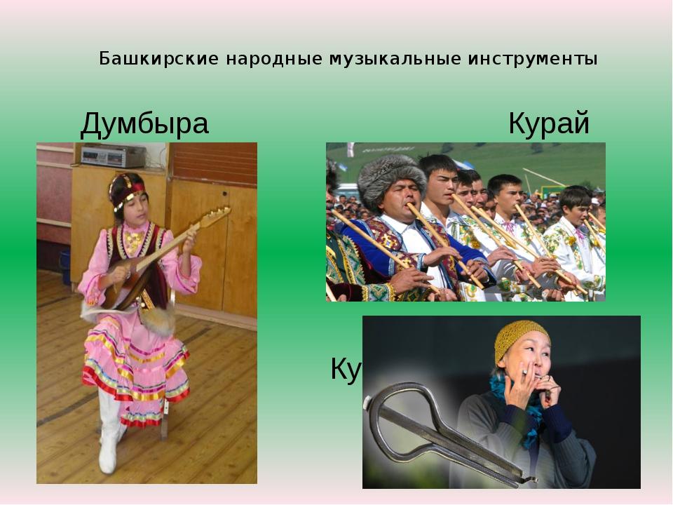 Башкирские народные музыкальные инструменты Думбыра Курай Кубыз