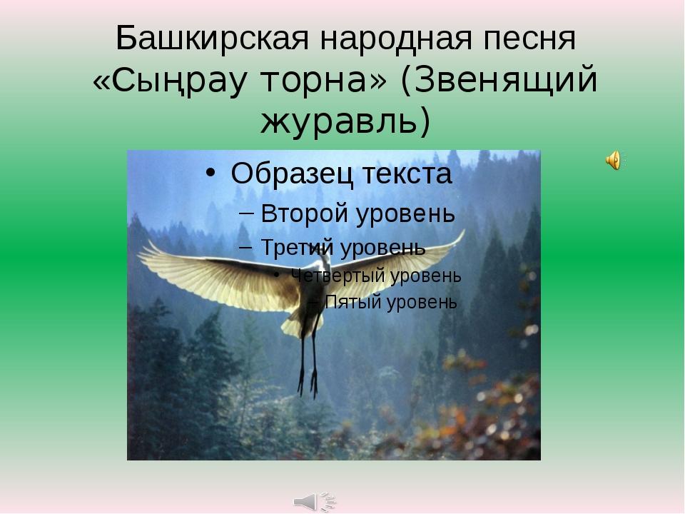 Башкирская народная песня «Сыңрау торна» (Звенящий журавль)