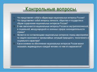 Что представляет собой в общем виде национальные интересы России? Что предста