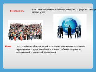 – состояние защищенности личности, общества, государства от внутренних и внеш