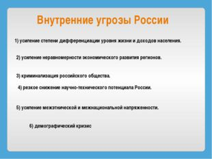 Внутренние угрозы России 1)усиление степени дифференциации уровня жизни и до