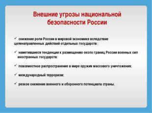 Внешние угрозы национальной безопасности России снижение роли России в мирово