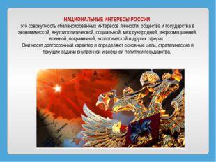 НАЦИОНАЛЬНЫЕ ИНТЕРЕСЫ РОССИИ это совокупность сбалансированных интересов личн