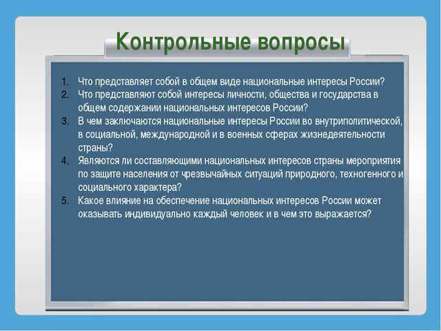 Что представляет собой в общем виде национальные интересы России? Что предста...