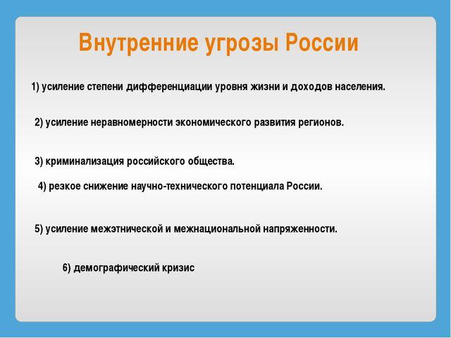 Внутренние угрозы России 1)усиление степени дифференциации уровня жизни и до...