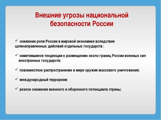 Внешние угрозы национальной безопасности России снижение роли России в мирово...