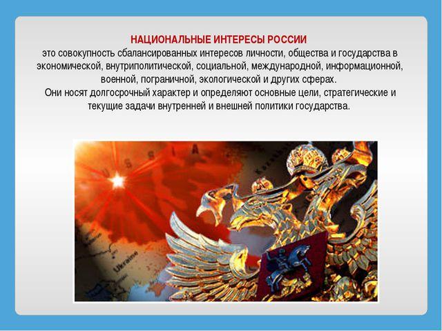 НАЦИОНАЛЬНЫЕ ИНТЕРЕСЫ РОССИИ это совокупность сбалансированных интересов личн...