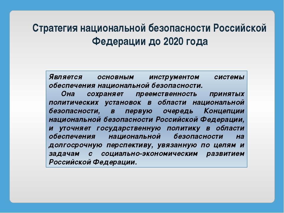 Является основным инструментом системы обеспечения национальной безопасности....