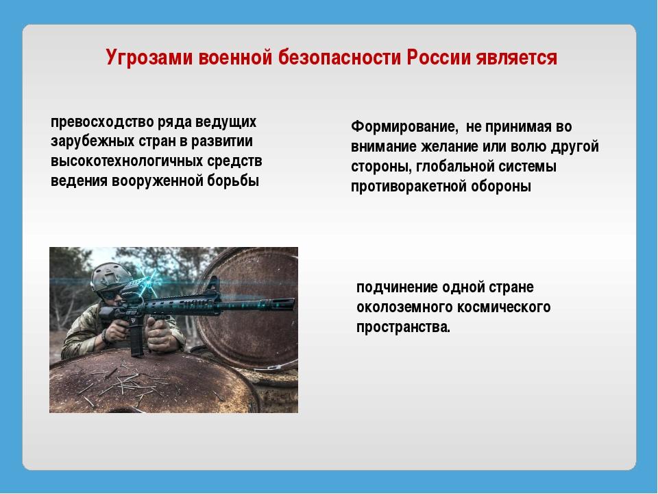 Угрозами военной безопасности России является превосходство ряда ведущих зару...