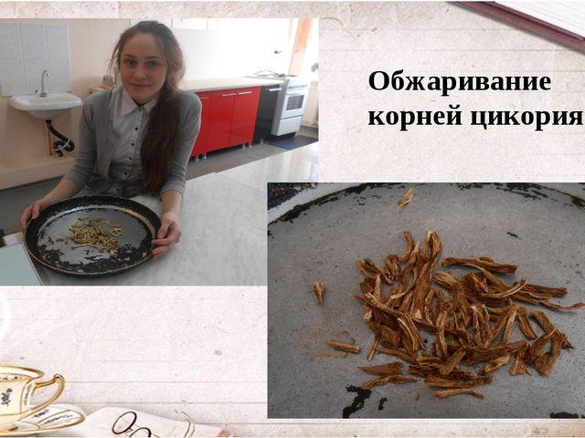 Обжаривание корней цикория