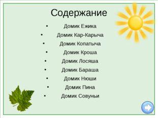 Кар Карыч - ворон-артист, он старше многих Смешариков, поэтому его все уважаю