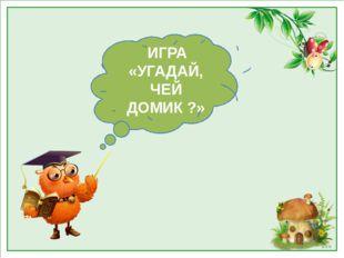 Б.Т.В.