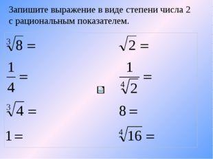 Запишите выражение в виде степени числа 2 с рациональным показателем.