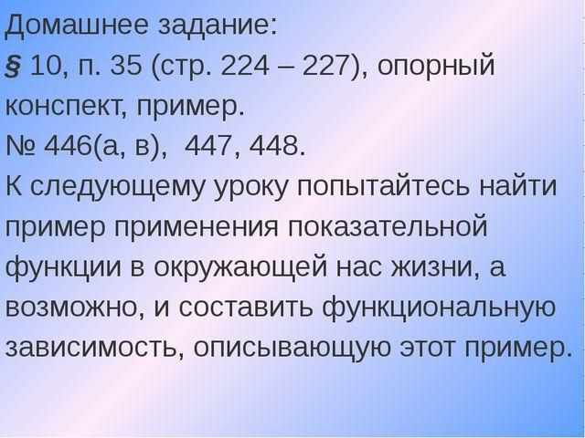 Домашнее задание: §10, п. 35 (стр. 224 – 227), опорный конспект, пример. №...