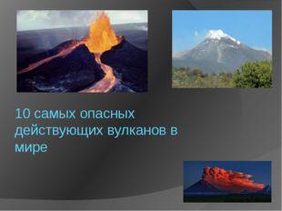 10 самых опасных действующих вулканов в мире