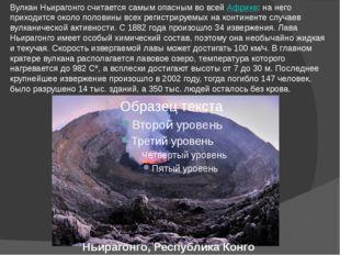 Ньирагонго, Республика Конго Вулкан Ньирагонго считается самым опасным во все