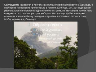 Сакурадзима находится в постоянной вулканической активности с 1955 года, а по
