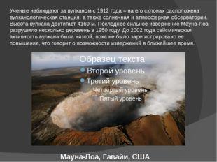 Мауна-Лоа, Гавайи, США Ученые наблюдают за вулканом с 1912 года – на его скло