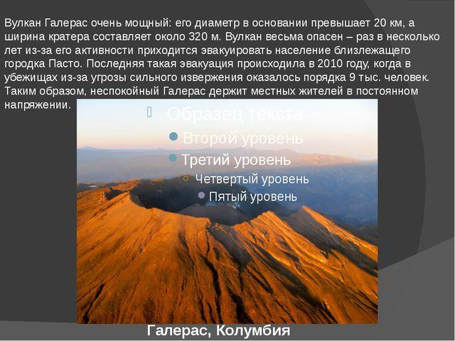 Галерас, Колумбия Вулкан Галерас очень мощный: его диаметр в основании превыш...