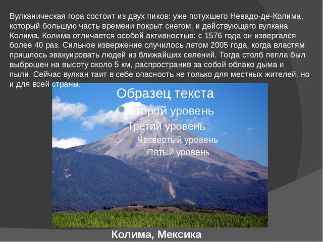 Колима, Мексика Вулканическая гора состоит из двух пиков: уже потухшего Невад...