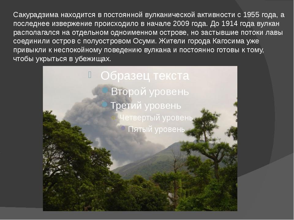 Сакурадзима находится в постоянной вулканической активности с 1955 года, а по...