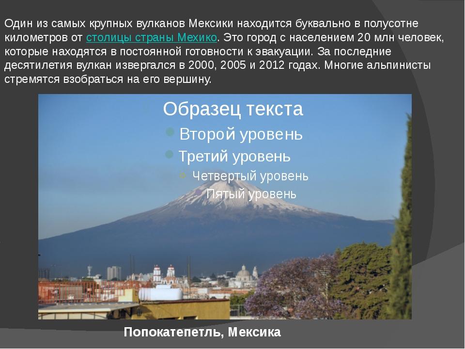Попокатепетль, Мексика Один из самых крупных вулканов Мексики находится буква...