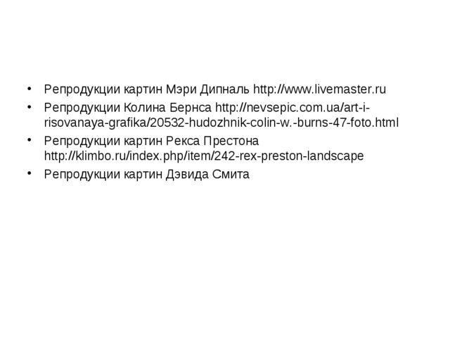 Репродукции картин Мэри Дипналь http://www.livemaster.ru Репродукции Колина Б...