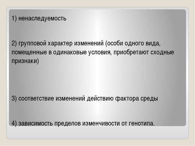 1) ненаследуемость 2) групповой характер изменений (особи одного вида, помеще...