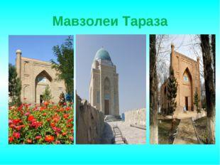 Мавзолеи Тараза