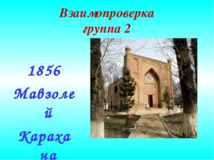 Взаимопроверка группа 2 1856 Мавзолей Карахана