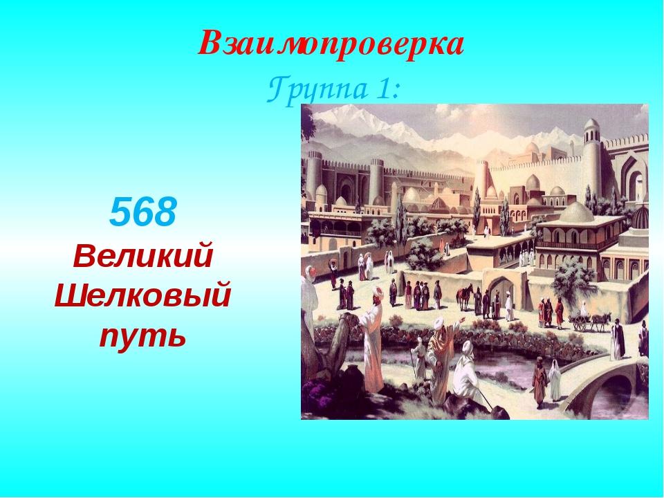 Взаимопроверка Группа 1: 568 Великий Шелковый путь