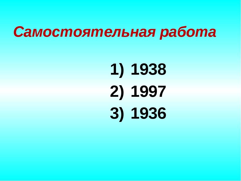 1938 1997 1936 Самостоятельная работа