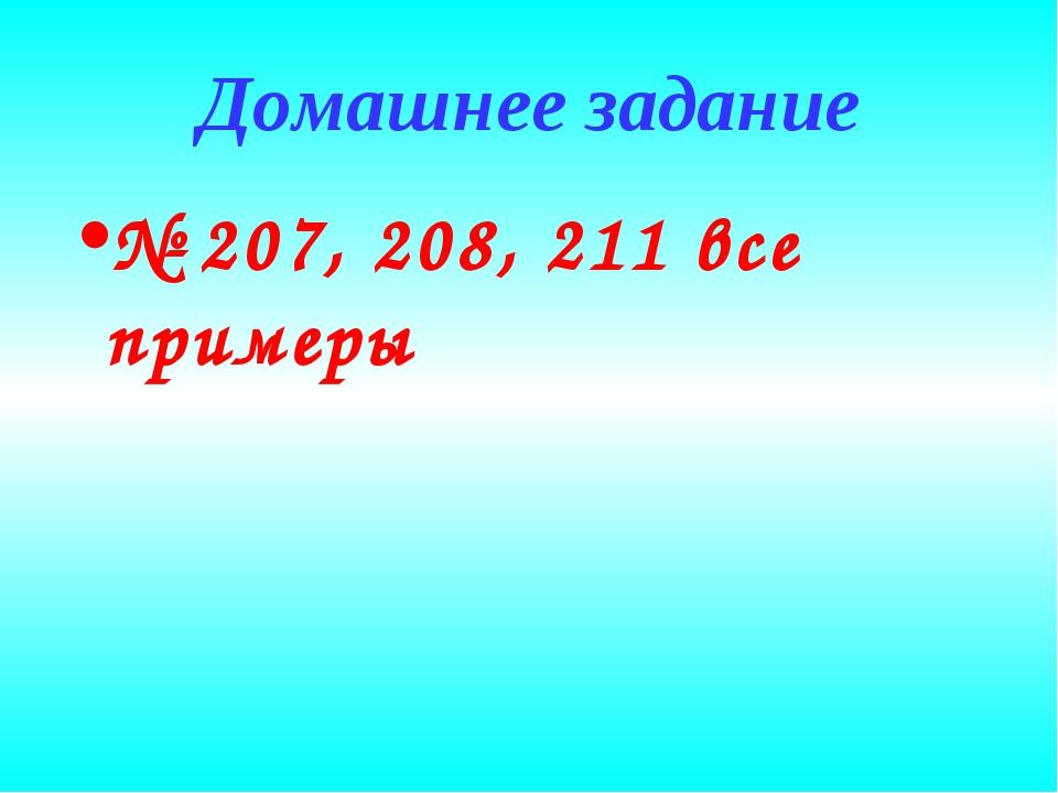 Домашнее задание № 207, 208, 211 все примеры