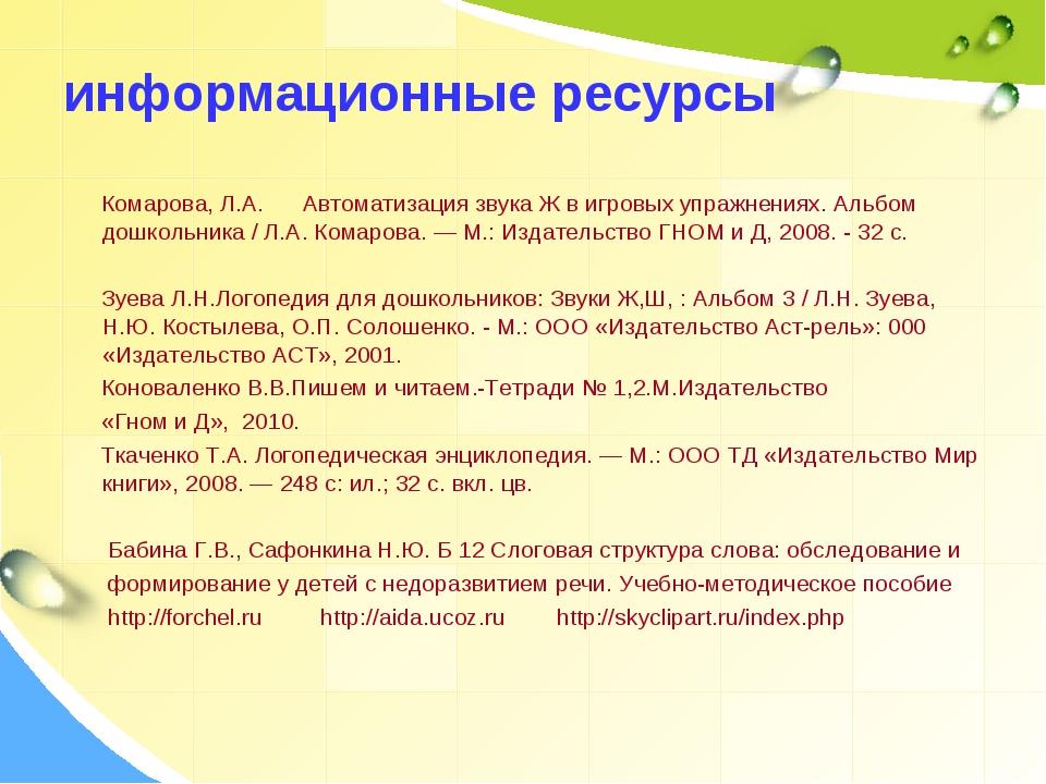 информационные ресурсы Комарова, Л.А. Автоматизация звука Ж в игровых упражне...