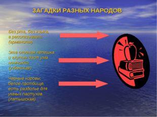 Без рта, без языка, а рассказывает. (армянская) Эта слоеная лепешка и глупым