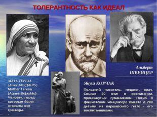 ТОЛЕРАНТНОСТЬ КАК ИДЕАЛ Альберт ШВЕЙЦЕР МАТЬ ТЕРЕЗА (Агнес БОЯДЖИУ) Mother Te