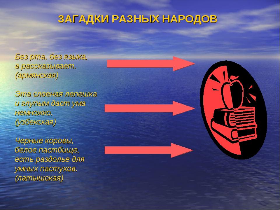 Без рта, без языка, а рассказывает. (армянская) Эта слоеная лепешка и глупым...