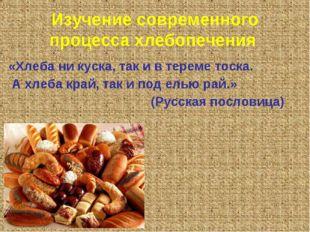 Изучение современного процесса хлебопечения «Хлеба ни куска, так и в тереме т