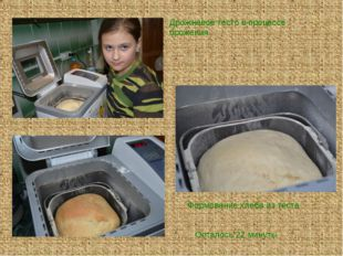 Осталось 22 минуты Формование хлеба из теста Дрожжевое тесто в процессе броже