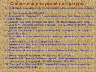 Список используемой литературы: 1. Андреев А.Н., Мачихин С.А. Производство сд