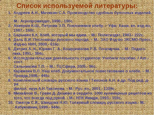 Список используемой литературы: 1. Андреев А.Н., Мачихин С.А. Производство сд...