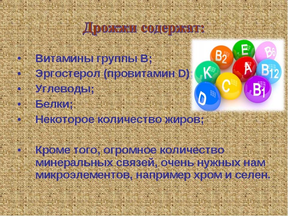 Витамины группы В; Эргостерол (провитамин D); Углеводы; Белки; Некоторое коли...