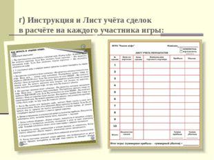Богоева О.А. г) Инструкция и Лист учёта сделок в расчёте на каждого участника