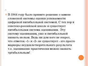 . В 1944 году было принято решение о замене словесной системы оценки успеваем