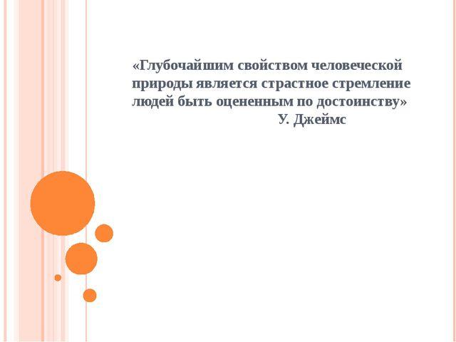 «Глубочайшим свойством человеческой природы является страстное стремление люд...