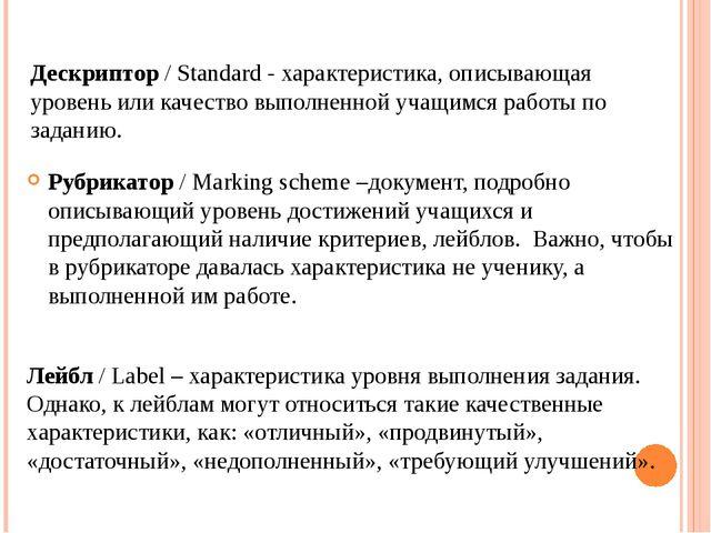 Лейбл / Label – характеристика уровня выполнения задания. Однако, к лейблам м...
