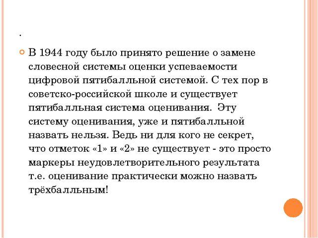 . В 1944 году было принято решение о замене словесной системы оценки успеваем...