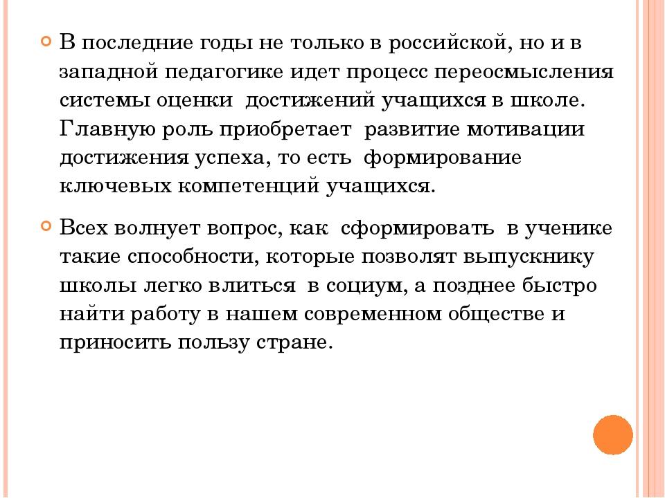 В последние годы не только в российской, но и в западной педагогике идет проц...